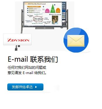 E-mail联系我们